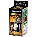 パナソニック 調光器非対応LED電球ひとセンサタイプ(一般電球形・電球色相当・口金E26) LDA8L-G/KU/NS