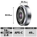 ソニー デジタル一眼カメラα「Eマウント」用レンズ (E16mm F2.8) SEL16F28