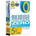 〔Win/Android/iOS版〕 ZERO ウイルスセキュリティ 5台用 マルチOS版