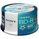 ソニー 録画用 BD−R 1−6倍速 25GB 50枚「インクジェットプリンタ対応」  50BNR1VJPP6