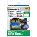 ハクバ/ロープロ 液晶保護フィルム MarkII(フジフィルム FUJIFILM GFX 50S 専用)  DGF2FGFX50S