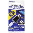 ゲームテック ライトニング変換コンバータ V2