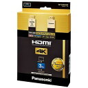 ショッピングhdmiケーブル パナソニック 3.0m 4K60p/18Gbps伝送対応HDMIケーブル(HDMI⇔HDMI) RP‐CHKX30‐K