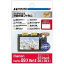 ハクバ 液晶保護フィルム MarkII キヤノン PS G9 X MK2専用  DGF2CAG9XM2