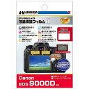 ハクバ/ロープロ 液晶保護フィルム MarkII(キヤノン EOS 9000D専用)  DGF2CAE9000D