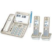 パナソニック 【子機2台】デジタルコードレス留守番電話機 「RU・RU・RU(ル・ル・ル)」 VE−GZ71DW−N (シャンパンゴールド)