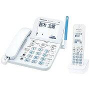 パナソニック 【子機1台】デジタルコードレス留守番電話機 「RU・RU・RU(ル・ル・ル)」 VE−GZ61DL−W (ホワイト)
