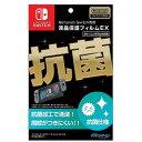 モリゲームズ Nintendo Switch専用液晶保護フィ...