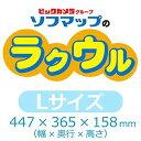 ソフマップ 宅配買取キット「ラクウル Lサイズ」 【ノートパソコンにおすすめ】