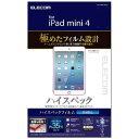 エレコム iPad mini 4/保護フィルム/極み/ハイスペック/ブルーライトカット/ TBA15SFLFBLPC