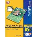 アイリスオーヤマ 100ミクロンラミネーター専用フィルム(B5サイズ・100枚) LZ-B5100