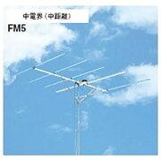 マスプロ 中距離用FMアンテナ(5素子) FM5