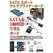 サンコー SATA 5ポートマルチプライヤーカード SATA5MLT SATA5MLT