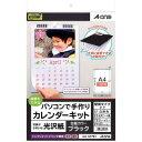 エーワン パソコンで手作りカレンダーキット[壁掛けタイプ](光沢紙/A4タテ ブラック) 51761