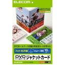 エレコム DVDトールケース ジャケットカード(フォト光沢紙)「スリムケース専用/10枚入」 EDT‐KDVDM1