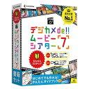 ソースネクスト 画像・動画編集ソフト デジカメde!!ムービーシアター7 書籍セット