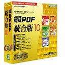 アンテナハウス [Windows用]瞬簡 PDF 統合版 10 シユンカン PDF トウゴウバン 1(送料無料)