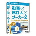 ジャングル [Windows用]動画×BD&DVD×メーカー 2 ドウガ*BD&DVD*メーカー 2