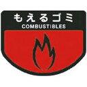 山崎産業 コンドル 分別表示シール 大 もえるゴミ  C342−00LX−MB