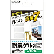 エレコム TV用耐震ゲル/〜32V用/30×15mm/6個入 AVD−TVTGC32