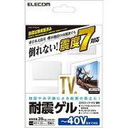 エレコム TV用耐震ゲル/〜40V用/40×25mm/6個入 AVD−TVTGC40