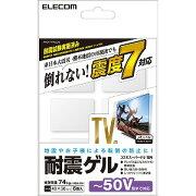 エレコム TV用耐震ゲル/〜50V用/40×30mm/6個入 AVD−TVTGC50