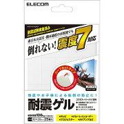 エレコム 耐震ゲル/汎用/20×20mm/25個入 AVD−TVTGCF01