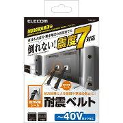 エレコム TV用耐震ベルト/〜40V用/強力粘着シールタイプ/2本入 TS−001N2