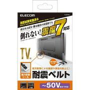 エレコム TV用耐震ベルト/〜50V用/強力粘着シールタイプ/4本入 TS−004N2