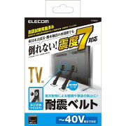 エレコム TV用耐震ベルト/〜40V用/ネジどめタイプ(VESA穴)/2本入 TS−005N
