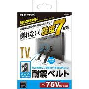 エレコム TV用耐震ベルト/〜75V用/ネジどめタイプ(VESA穴)/2本入 TS−006N