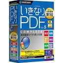 ソースネクスト 〔Win版〕 いきなりPDF Ver.5 COMPLETE [Windows用] イキナリPDFV5コンプリート(送料無料)