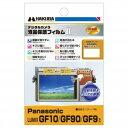 ハクバ 液晶保護フィルム MarkII(Panasonic GF10/GF90専用)DGF2PAGF10