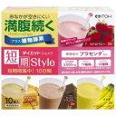 井藤漢方製薬 短期 ダイエットシェイク10食分 タンキスタイ...
