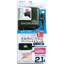 カシムラ タブレット/スマートフォン対応AC充電器 2.1A(1m・ブラック) AJ387