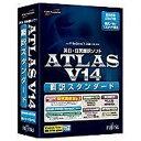 〔Win版〕 ATLAS 翻訳スタンダード V14.0 ATLAS ホンヤクスタンダード V(送料無料)