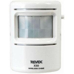 リーベックス ワイヤレスチャイム人感送信機 X50 X50