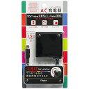 ナカバヤシ ニンテンドーNew3DS LL/New3DS用 AC充電器 ブラック JYU3DSAC01BKニンテンドーN