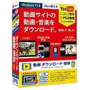 デネット 〔Win版〕 動画 ダウンロード 保存6 [Windows用] ドウガ ダウンロード ホゾン6