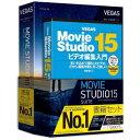 ソースネクスト 〔Win版〕 VEGAS Movie Studio 15 Suite ガイドブック付き MOVIESTUDIO15Sガイド(送料無料)