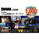 DMM.com 動画スターターセット(DMMで使える1000円相当動画ポイント付) VRD−125