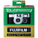 富士フィルム 写ルンですプレミアムキット2 LFS-ACENPFL27SH1PREMIUM2