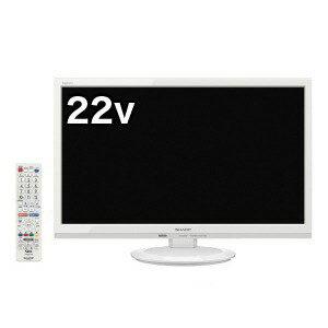 シャープ 22V型 フルハイビジョン液晶テレビ  2T−C22ADW ホワイト(送料無料)