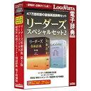 ロゴヴィスタ LogoVista電子辞典シリーズ リーダーズスペシャルセット 2 リーダーズスペシヤルセット2