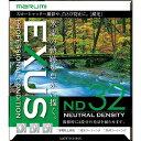 マルミ光機 EXUS ND32 49mm EXUSND32