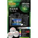 ケンコー・トキナー マスターGフィルム フジX-T3用 KLPM-FXT3