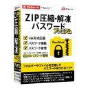 デネット ZIP圧縮・解凍パスワード プレミアム DE409