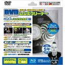 ラウダ DVDレンズクリーナー XL−790
