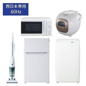 (西日本専用:60Hz)冷蔵庫・全自洗濯機・電子レンジ・炊飯器・掃除機 の新生活応援お買い得5点セット(標準設置無料)
