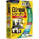 ソースネクスト Bs 動画レコーダー 5+DVDビデオ BSドウガレコーダー5+DVD